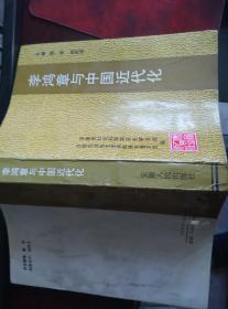 李鸿章与中国近代化