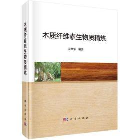 木质纤维素生物质精炼