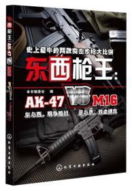 东西枪王:AK-47 VS M16