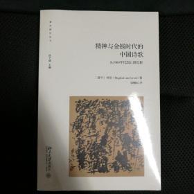 精神、混乱和金钱时代的中国诗歌:从1980年代到21世纪初