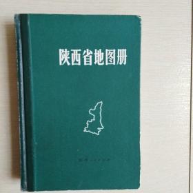 陕西省地图册〈精装本〉