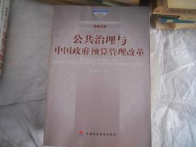 公共治理与中国政府预算管理改革