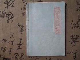 1978年书法篆刻展览【作者:王惠庆】【王德水】【芩守璧】等【有多幅照片裁剪】【有盖章】