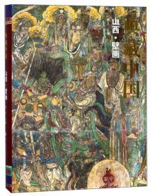 典藏中国 山西壁画