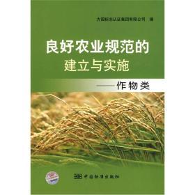 良好農業規范的建立與實施:作物類