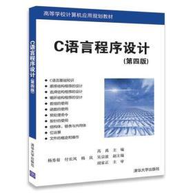 C语言程序设计(第四版)