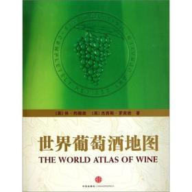 世界葡萄酒地图