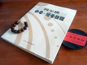 """【阿尔班小号-短号教程】作者是法国著名小号演奏家、指挥家阿尔班。本书内容涵盖小号演奏技巧的各个方面,国际小号界称誉本书为""""小号的圣经"""",被公认为演奏小号的必读之书。"""