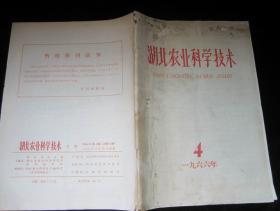 湖北农业科学技术1966.4