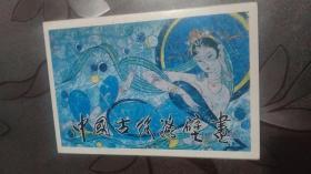 明信片 中国古丝路壁画10张 谢凯签赠
