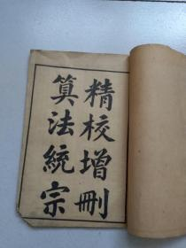 民国线装书1册:精校增删算法统宗1-2卷1册【品相如图】