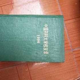 中国药科大学校友录(1996)