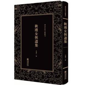 清末民初文献丛刊·秋瑾女侠遗集