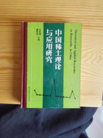 中国稀土理论与应用研究