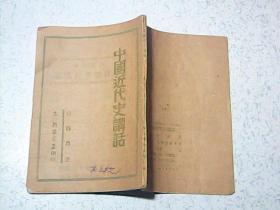 中国近代史讲话//韩启农著//太岳新华书店印行//1947年初版 48年