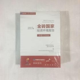 金砖国家投资环境报告(全五册)