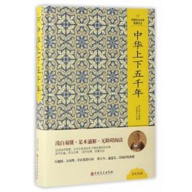 中国文化文学经典文丛--中华上下五千年
