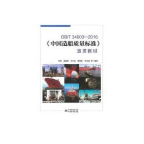 GB/T 34000-2016《中国造船质量标准》宣贯教材