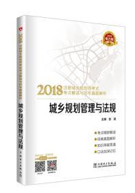 2018注册城乡规划师考试考点解读与历年真题解析  城乡规划管理与法规