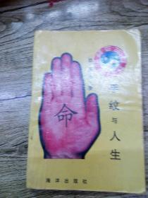 手纹与人生