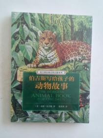 伯吉斯写给孩子的动物故事【未拆封】