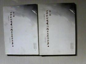 第二届四堂杯全国书法精品大展作品集.上下册
