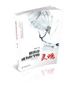 愿善良成为医学的灵魂