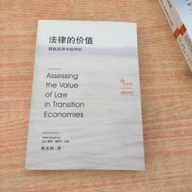 法律的价值:转轨经济中的评价