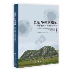 英德牛栏洞遗址——稻作起源与环境综合研究