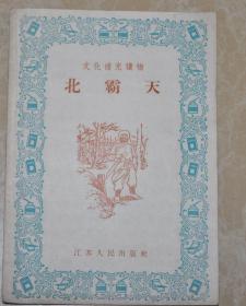 1956年一版一次江苏人民出版【北霸天】,品好!