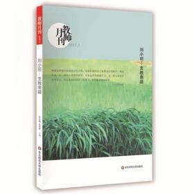 刘小丽:支教南疆(教师月刊2017年7月刊) 大夏书系