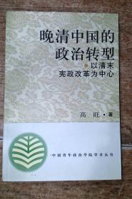 晚清中国的政治转型-以清末宪政改革为中心