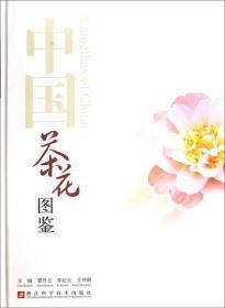 中国茶花图鉴