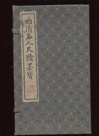 明清名人尺牍墨宝(线装一函9册)