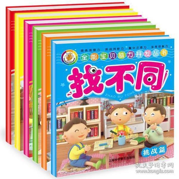 (精美绘本)全能宝贝脑力开发丛书:找不同-挑战篇(全六册)