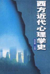 西方近代心理学史 9787107070129 高觉敷  人民教育出版社