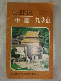 中国九华山(安徽旅游局1984年版)