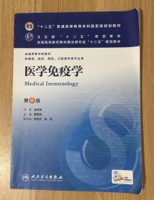 医学免疫学(第6版)Medical Immunology 9787117171014