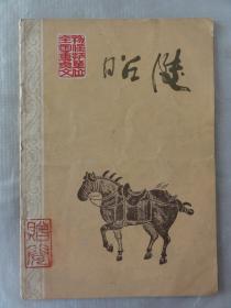 昭陵(昭陵文物管理所赠阅)1976年带语录