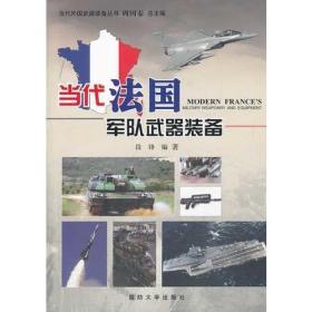 当代法国军队武器装备