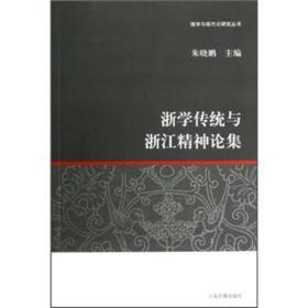 浙学传统与浙江精神论集