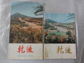 乾陵介绍二种(1978年)
