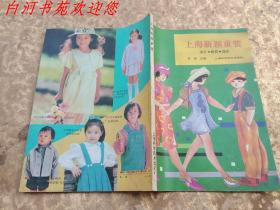 上海新颖童装设计、裁剪、缝纫