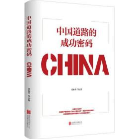 新书--中国道路的成功密码