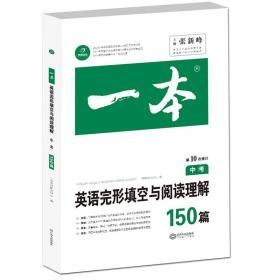 2021一本 英语完形填空与阅读理解150篇 中考