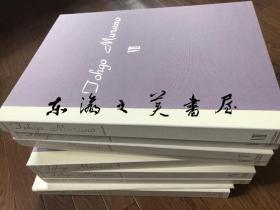 村野藤吾建筑图面集/全8巻/同朋舎/1991年/八开/包邮。/补图/