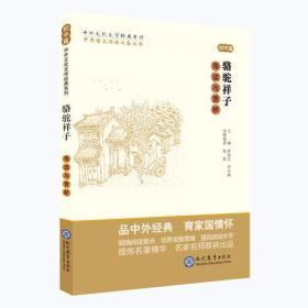 中考语文阅读必备丛书--中外文化文学经典系列:《骆驼祥子》导读与赏析(初中篇)