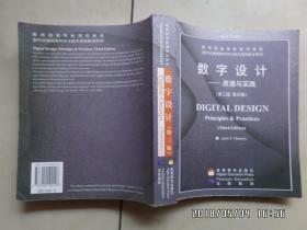 数字设计:原理与实践:英文(第三版 影印版)