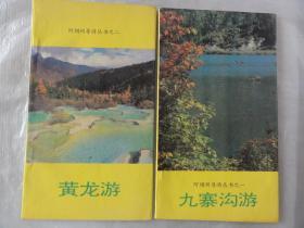 九寨沟游 黄龙游(阿坝州导游丛书)1993年 二本合售