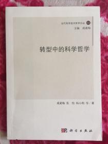 当代科学技术哲学论丛:转型中的科学哲学(卷1)
